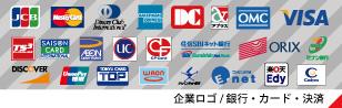 銀行・カード・決済会社 イラレ ロゴ素材
