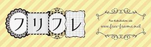 枠・フレーム素材