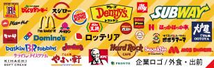 外食・出前チェーン店舗ロゴ eps,ai