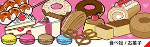 お菓子のイラスト素材