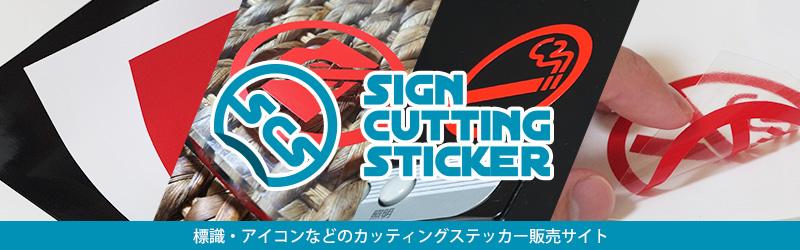 標識・アイコンなどのカッティングステッカー販売サイト
