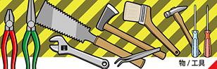 工具のイラストレーター無料素材