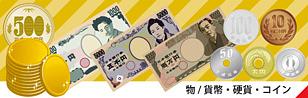 貨幣・硬貨・コインのイラスト無料素材