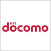 シンプルに生まれ変わったドコモ(docomo) のロゴ