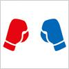ボクシング ミット グローブ イラレ/ベクトルデータ【無料配布】