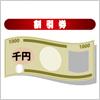 割引券などに使える千円割引クーポンアイコンイラスト  イラレ/ベクトルデータ【無料配布】