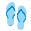 浜辺でも素足が熱くないビーチサンダルのイラスト イラレ/ベクトルデータ【無料配布】