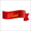 赤いリボンでポイント・アクセントに イラレ・ベクトルデータ【無料配布】