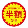 表示価格より半額びきシール イラレ・ベクトルデータ【無料配布】
