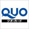 もらってうれしいQUOカード(クオカード)の ロゴデータ