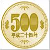 500円玉 五百円硬貨のイラレ .eps編集可能データ