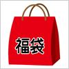 正月の買い物といえば福袋 ふくぶくろのイラスト
