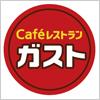 Cafeレストラン ガストのロゴマーク