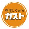 和風のレストラン おはしカフェ ガストのロゴマーク