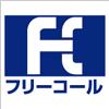 フリーコールのeps形式ロゴマークデータ