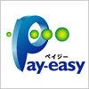 簡単にネットでの支払いを行えるペイジー(pay-easy)のロゴマーク
