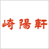 崎陽軒のロゴマーク