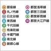 都営地下鉄と東京メトロの鉄道路線13種類アイコンマーク一覧