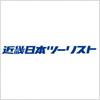 近畿日本ツーリストのロゴマーク