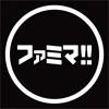 黒いファミマ!!のロゴマーク