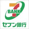 セブン銀行のロゴマーク