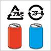 空き缶イラストと「アルミ缶」「スチール缶」マーク