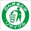 リサイクルを促す統一美化マーク