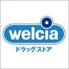 ウエルシア (welcia)のロゴマーク