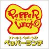 ペッパーランチ(Pepper Lunch)のロゴマーク
