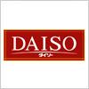 ダイソー(DAISO)のロゴマーク