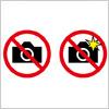 撮影禁止・フラッシュ撮影禁止を表す標識マーク
