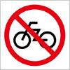 駐輪禁止などに使える自転車の注意標識マーク