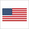 アメリカの国旗・星条旗