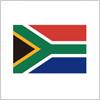 南アフリカの国旗(縦横比2:3)パスデータ