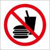 飲食禁止を表す標識アイコン