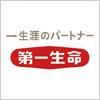 第一生命保険のロゴマーク