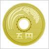 五円硬貨のイラスト