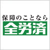 全労済のロゴマーク