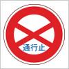 通行止めを表す道路標識
