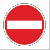 車両侵入禁止を表す道路標識