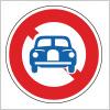 二輪の自動車以外の自動車通行止めを表す道路標識