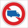 大型貨物自動車等の通行止めを表す道路標識