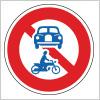 車両の通行止めを表す道路標識