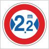 最大幅を表す道路標識