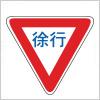 徐行を表す道路標識