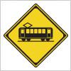 踏切線路を表す道路標識