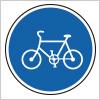 自転車専用を表す道路標識