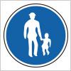 歩行者専用を表す道路標識