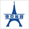 東京無線のロゴマーク