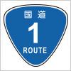国道の道路標識